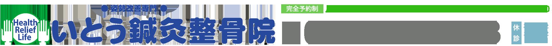 三・岡本・芦屋で肩こり、腰痛、猫背、ストレートネックの根本治療なら、姿勢改善のいとう鍼灸整骨院
