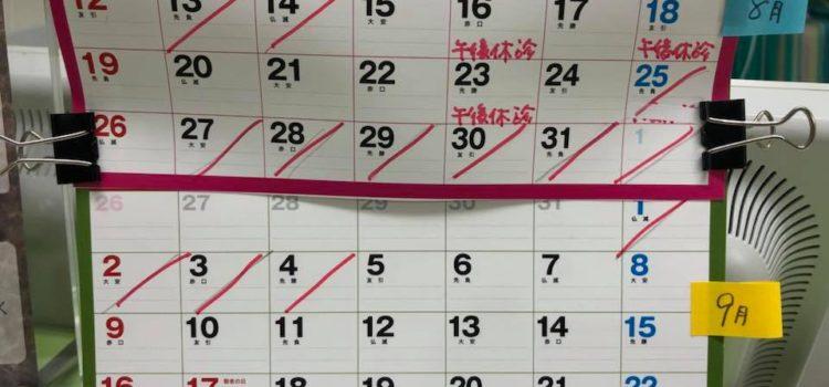 8月9日(木):満員御礼