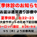《本日の予約》 8月17日(土):キャンセル待ち@神戸 根本改善 いとう鍼灸整骨院
