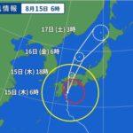 《本日の予約》 8月15日(木):台風のため予約受付終了