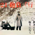 2021/01/21(木)キャンセル待ち